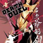 DUELO A MUERTE (DVDRIP)