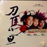 PEKING OPERA BLUES (DVDRIP) V.O.S.E
